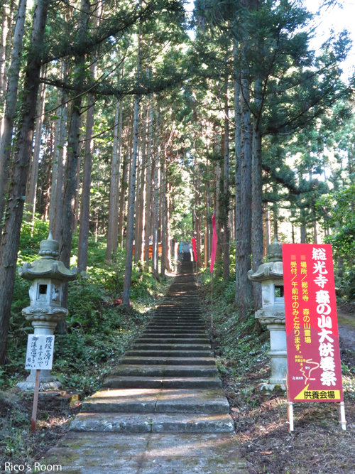 R 總光寺『平成28年 森の山供養祭』へ参加させていただきました♪