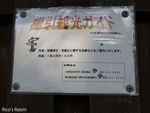 R 熊本城を築いた加藤清正公墓碑のある鶴岡市丸岡『金峰山 天澤寺』へ墓参&募金