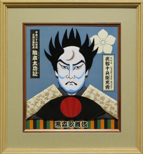 R 平成29年度『黒森歌舞伎押絵/絵本太功記(武智十兵衛光秀)』完成しました!