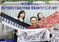 R 池田勝則さんが『酒田市芸術文化協会功労者賞』受賞しました♪&『JAZZ羊羹』