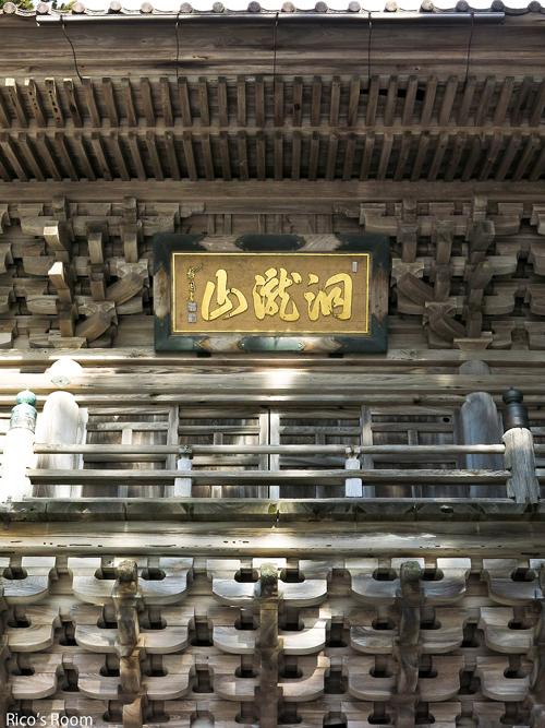 R 『洞瀧山』の山額があたたかく迎えてくれた酒田市重要文化財『總光寺 山門』