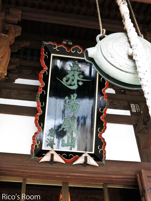 R 酒田『砂高山 海向寺』拝観&御朱印/即身仏2体参拝の巻
