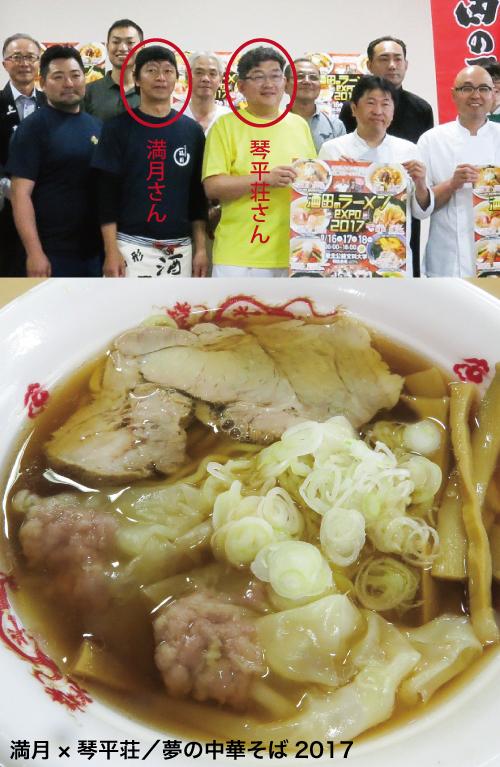 R『酒田のラーメンEXPO 2017』記者発表会&試食会へ参加させていただきました♪