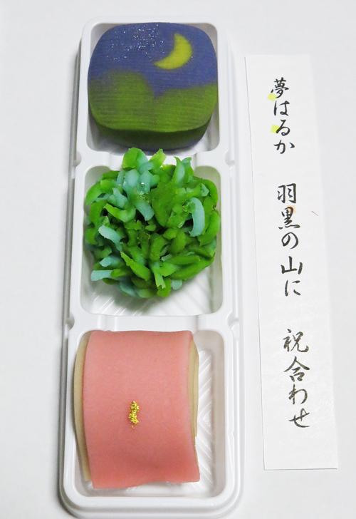 R 御菓子司『小松屋』謹製『御誂え菓子』&抹茶『白露』/第30回 羽黒山奉納茶筌供養祭