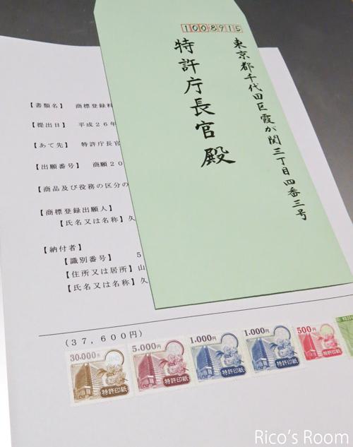 R 祝!『くろもりん』商標登録査定をいただきました♪&羽黒山午年御縁年記念切手発売中の巻♪