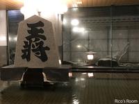 R 温泉独り占め!&『水車生そば』のもりそば&鳥中華(お土産用)