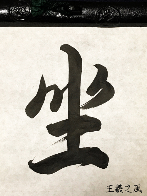 R『坐』文徴明風、王羲之風、良寛風、空海風の書き分け