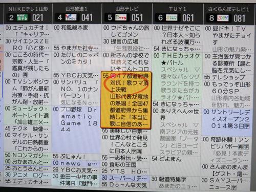 R山形テレビ『47都道府県対抗!歌ウマ頂上決戦』YOSHIKO先生が山形代表で出演します♪