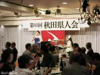 R『第60回秋田県人会/ル・ポットフー』にYOSHIKO&RICO出演させていただきました♪