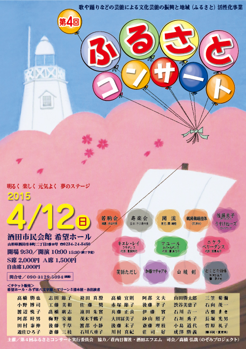 R『桜の日和山公園』のパステル画制作/ 手紙〜拝啓 十五の君へ〜