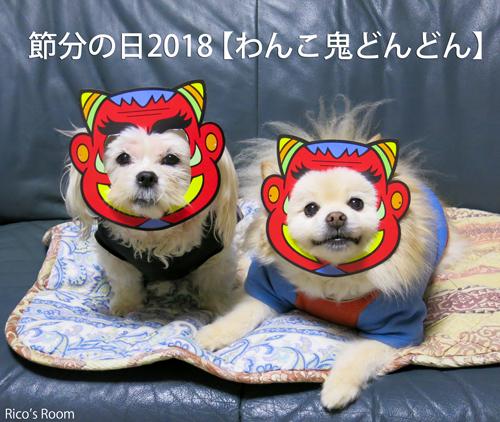 R 節分の日2018【わんこ鬼どんどん】