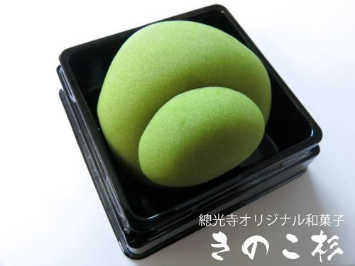 R『總光寺抹茶プロジェクト』経過報告&『東根菓子舗』さんの細工菓子/牡丹