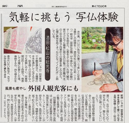 R 酒田・松山の総光寺『写仏体験』が山形新聞に掲載されました♪