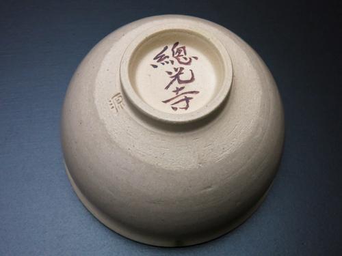 R『鳴海織部 總光寺茶碗』が完成しました!