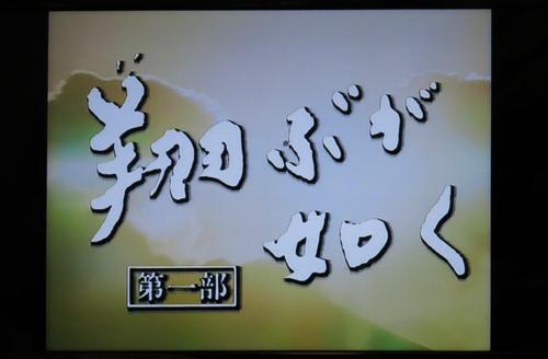 R年末年始はDVD三昧♪ルリアールDVD&NHK大河ドラマ/翔ぶが如く