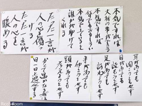R 總光寺『書道教室』2015スタート!&『肉うどん松山』で新年会