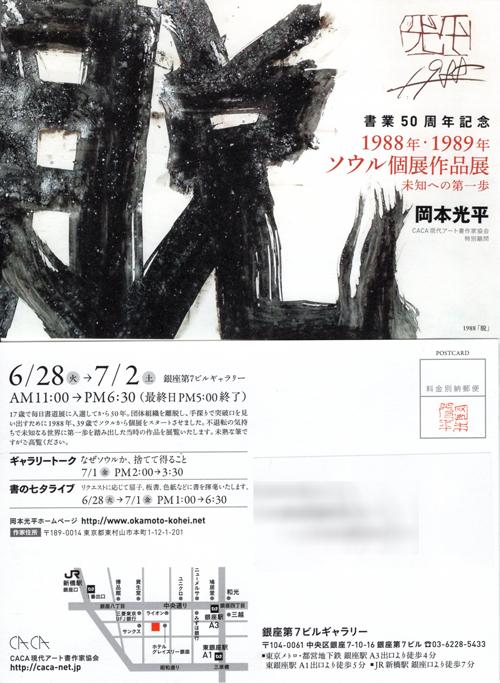 R 6/2(木)Eテレ/NHK高校講座「美術」に、書家の岡本光平先生がご出演されます!