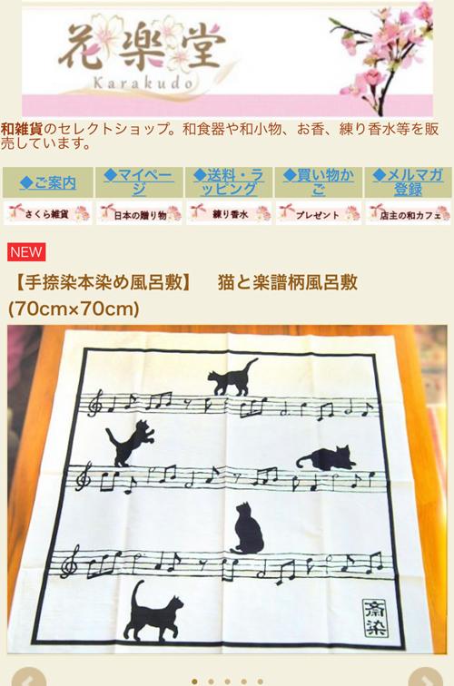 R 東京『花楽堂』さんで、『斎染オリジナル/猫と楽譜柄風呂敷』取扱い中です♪