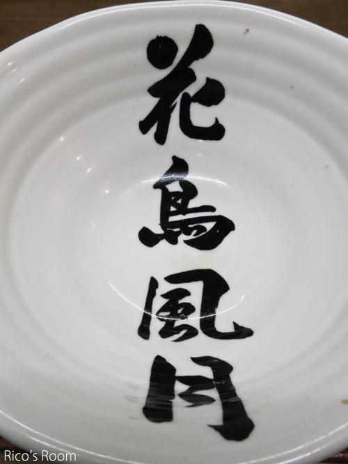 R 2016初ラー!『花鳥風月』酒田本店にて、スタンダードワンタンメン♪