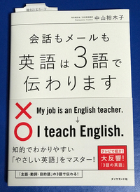 R たった3語の英語!『会話もメールも 英語は3語で伝わります』著者/中山裕木子