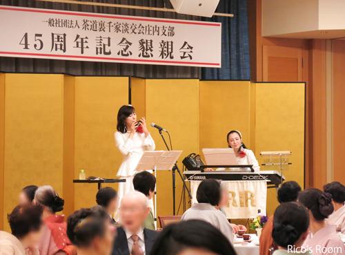 R『茶道裏千家淡交会庄内支部 45周年記念懇親会』にルリアールで出演させていただきました♪