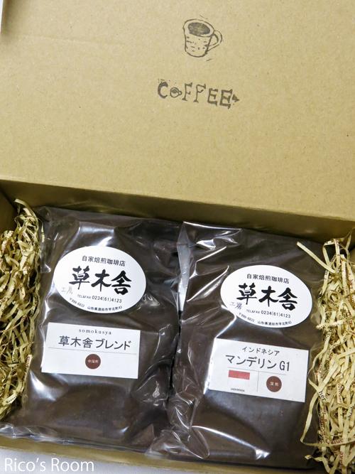 R 自家焙煎珈琲店『草木舎』(酒田市)のコーヒーギフトを頂戴しました♡
