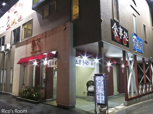R 鶴岡『華包』/中国料理『華』人気の五目ラーメン♪