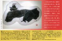R 書業50周年『岡本光平展/仙台藤崎』&『サライ12月号/書を愉しむ』