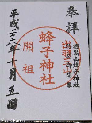 R 『JAGDA東北地区大会2014in山形』エクスカーション?1日目『羽黒山参拝』