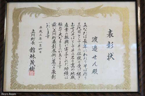 R 手打生蕎麦『おせん』(酒田)へ2連チャン!『かけそば』&『西郷隆盛の書』