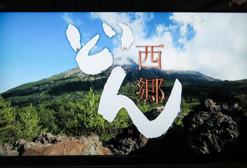 R NHK大河ドラマ『西郷どん』&Eテレ『100分de名著/南洲翁遺訓(西郷隆盛)』放送スタート!