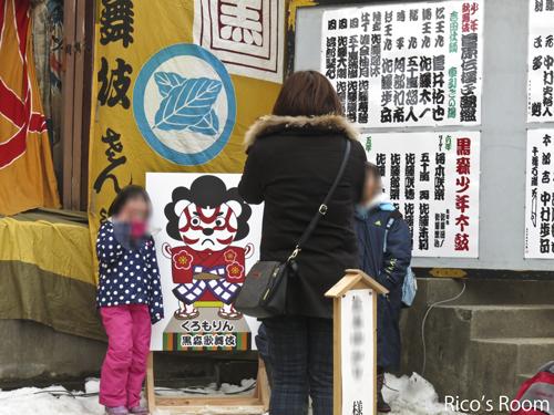 R 平成28年度『黒森歌舞伎/源平布引滝』正月公演2月15日に観覧