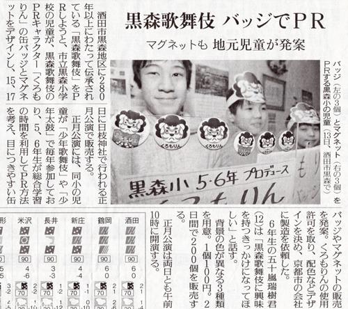 R『平成30年黒森歌舞伎正月公演/黒森少年太鼓&黒森少年歌舞伎(白浪五人男)』初日