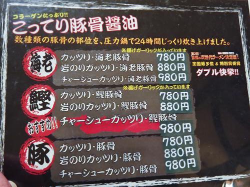 R コラーゲンたっぷり!『新旬屋 麺/ガッツリ鰹豚骨らーめん♪』酒田中町店