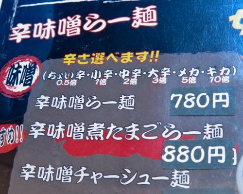 R JAGDA山形例会『JAGDA東北大会2014in山形打合せvol.2』@RIDEA鶴岡&『新旬屋 麺』@酒田