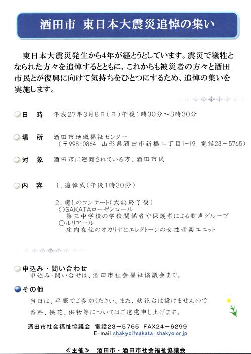 R『酒田市 東日本大震災追悼の集い』へのご案内