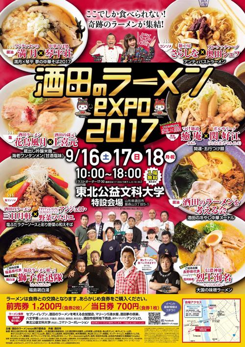 R『酒田のラーメンexpo 2017』いよいよ開催!9/17にルリアールで出演します♪