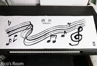 R ウィーン少年合唱団のみなさんへ斎染オリジナル『酒田文字入り楽譜柄手ぬぐい』プレゼント♪