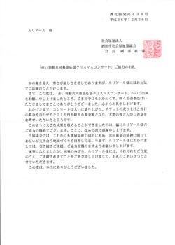 R 21万円の募金をありがとうございました/赤い羽根共同募金Xmasコンサート