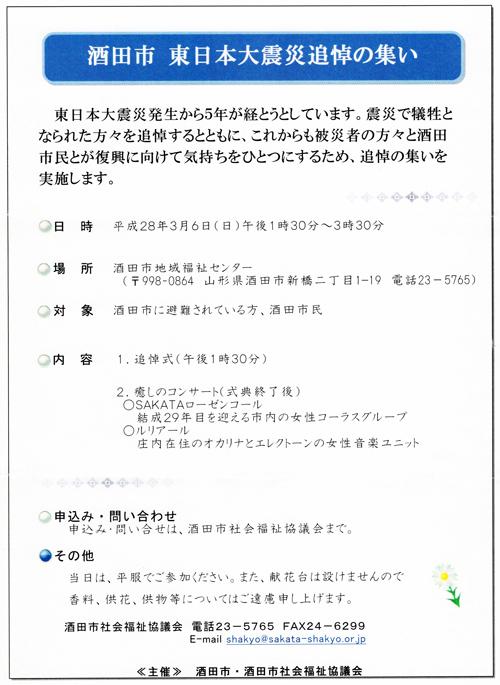 R『酒田市 東日本大震災追悼の集い』(2016年3月6日)のお知らせ