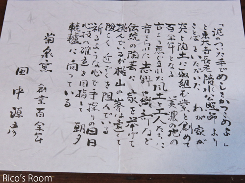 R『弥七田織部 總光寺茶碗』菊泉窯/田中源彦氏作が、ようやく納品となりました。