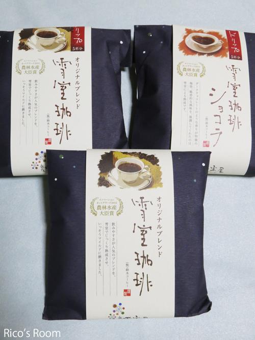 R 越後『雪室屋*雪室珈琲』新潟市土産品2013金賞受賞