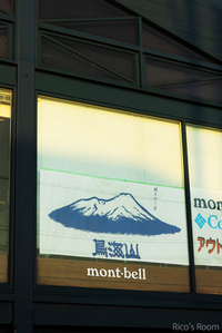 R mont-bellさんとコラボ『鳥海山』Tシャツが巨大ポスターになる!の巻