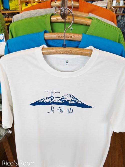 R 尾川園『ハイミックスソフトクリーム』&モンベルルーム酒田『鳥海山Tシャツ』