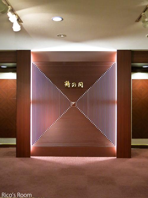 R 東京第一ホテル鶴岡主催『お取引先様新年会』YOSHIKO&RICO出演させて頂きました♪