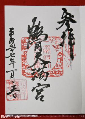 R 平成27年初詣『鶴岡天満宮』/久松氏ご先祖様『菅原道真公』参拝