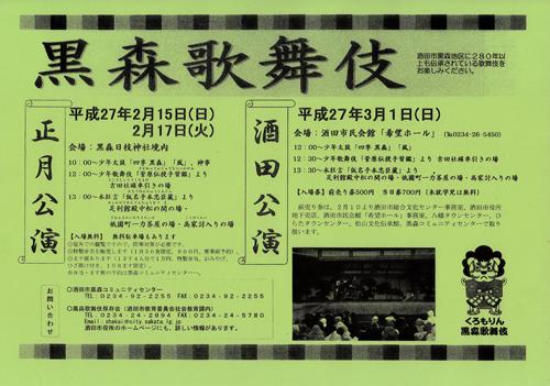 R 平成27年度『黒森歌舞伎衣装展』開催中&荘内日報とコミュニティしんぶんに『押絵』