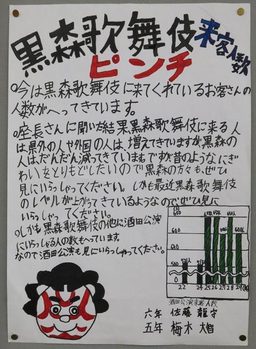 R『平成30年黒森歌舞伎酒田公演(希望ホール)/高田馬場十八番切』くろもりん缶バッジ&マグネット完売!