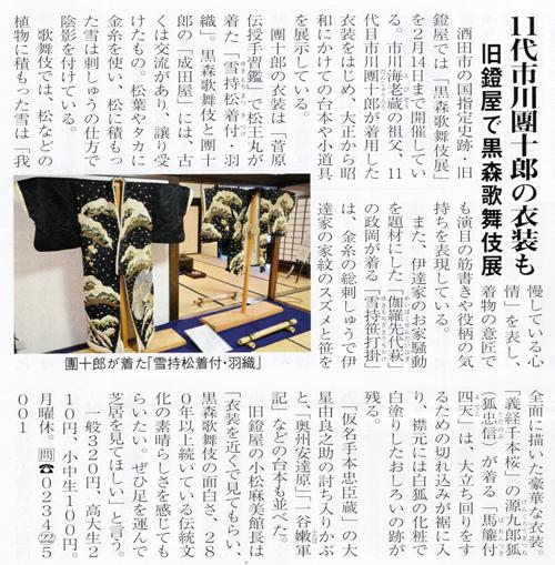 R『コミュニティしんぶん』さんに感謝♡黒森歌舞伎押絵&黒森歌舞伎展記事