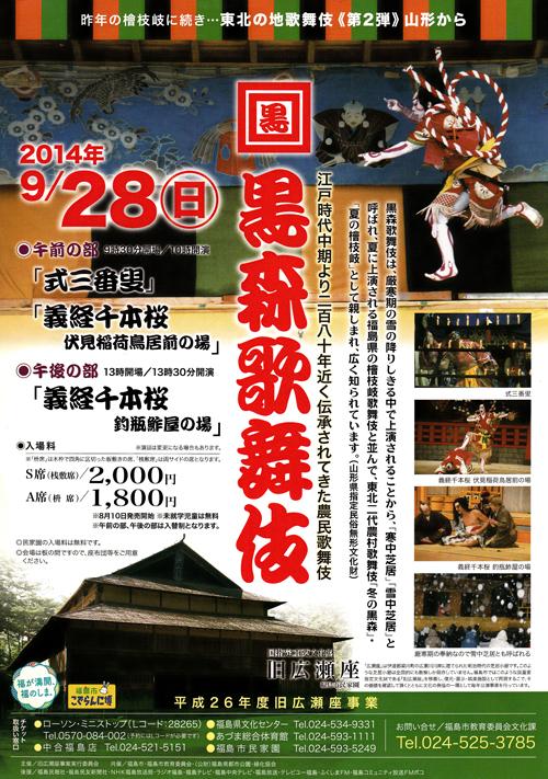 R 黒森歌舞伎が『北前歌舞伎祭/希望ホール』と『旧広瀬座/福島市民家園』に出演します♪